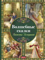 Волшебные сказки Божены Немцовой
