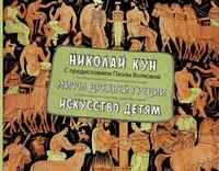 Мифы Древней Греции. Искусство детям