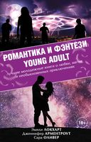 Романтика и фэнтези Young Adult (комплект из 4-х книг)