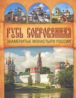 Русь Сокровенная. Знаменитые монастыри России