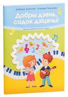 Добры дзень, садок дзіцячы! Песні для дзяцей ад 5 да 7 гадоў (+ CD)