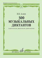 300 музыкальных диктантов (одноголосие, двухголосие, трехголосие)