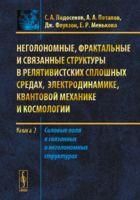 Неголономные, фрактальные и связанные структуры в релятивистских сплошных средах, электродинамике, квантовой механике и космологии. Книга 2