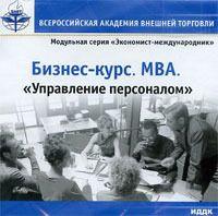 Бизнес курс. МВА. Управление персоналом