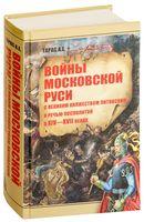 Войны Московской Руси с Великим княжеством Литовским и Речью Посполитой в XIV-XVII веках