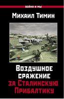 Воздушное сражение за Сталинскую Прибалтику