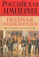 Российская империя. Полная энциклопедия сословий, титулов, чинов