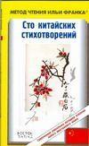 Сто китайских стихотворений (+ CD)