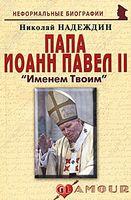 """Папа Иоанн Павел II. """"Именем Твоим"""""""