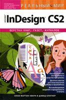 Реальный мир Adobe InDesign CS2. Верстка книг, газет, журналов