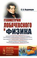Геометрия Лобачевского и физика