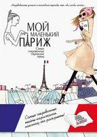 Мой маленький Париж