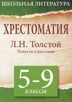Хрестоматия. 5-9 класс. Л.Н.Толстой. Повести и рассказы