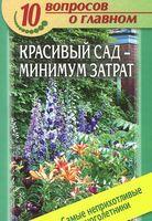 Красивый сад - минимум затрат. Самые неприхотливые многолетники