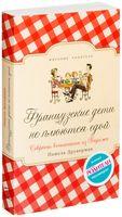 Французские дети не плюются едой. Секреты воспитания из Парижа (м)