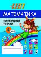 Математика, тренажерная тетрадь для 4 класса