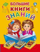 Большие книги знаний (комплект из 3 книг)