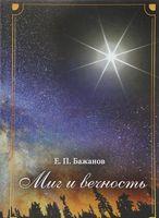 Миг и вечность. История одной жизни и наблюдения за жизнью всего человечества. Том 6 (В 10 томах)