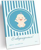 """Открытка """"С новорожденным"""" (арт. 0412)"""