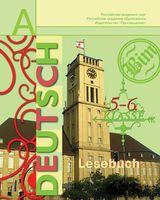 Немецкий язык. 5-6 класс. Книга для чтения