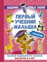 Первый учебник малыша с наклейками. Полный годовой курс занятий для детей 4-5 лет