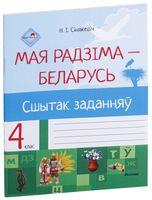 Мая Радзіма - Беларусь. Сшытак заданняў. 4 клас