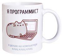 """Кружка """"Я программист"""" (белая; арт. 3482)"""