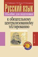 Русский язык. Пособие для подготовки к обязательному централизованному тестированию. Электронная версия
