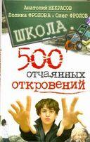Школа: 500 отчаянных откровений