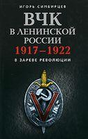 ВЧК в ленинской России. 1917-1922