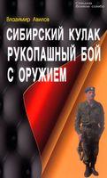 Сибирский кулак. Рукопашный бой с оружием