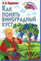 Как понять виноградный куст