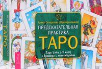Предсказательная практика Таро (+ 78 карт)