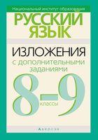 Русский язык. Изложения с дополнительными заданиями. 8-9 классы
