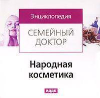 """Энциклопедия """"Семейный доктор"""": Народная косметика"""