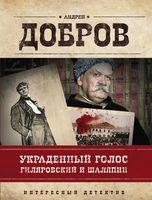 Украденный голос. Гиляровский и Шаляпин (м)