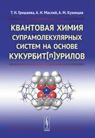 Квантовая химия супрамолекулярных систем на основе кукурбит[n]урилов