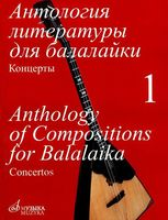 Антология литературы для балалайки. Том 1. Концерты