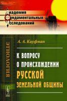 К вопросу о происхождении русской земельной общины (м)