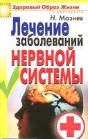 Лечение заболеваний нервной системы
