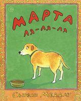 Марта ля-ля-ля
