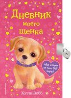 Дневник моего щенка
