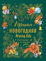 Лучшая новогодняя книга. Рассказы и сказки