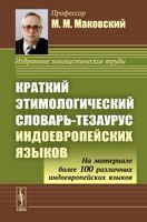 Краткий этимологический словарь-тезаурус индоевропейских языков (м)