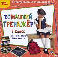 1С:Образовательная коллекция. Домашний тренажер, 3 класс. Русский язык, математика
