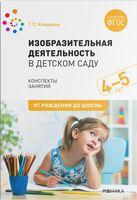 Изобразительная деятельность в детском саду. 4-5 лет. Конспекты занятий