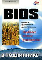 BIOS. Наиболее полное руководство