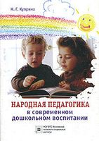 Народная педагогика в современном дошкольном воспитании