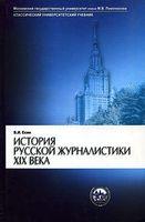 История русской журналистики XIX века