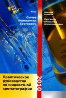 Практическое руководство по жидкостной хроматографии